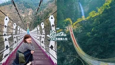 【南投】最猛新挑戰來這!全台最高吊橋確定開放,購票、交通懶人包看這裡,6/3起開放預購!