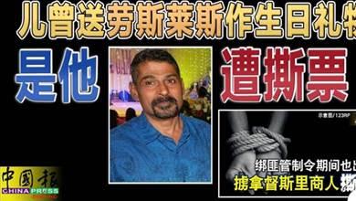 兒曾送勞斯萊斯作生日禮物 是他遭撕票 | 中國報 China Press