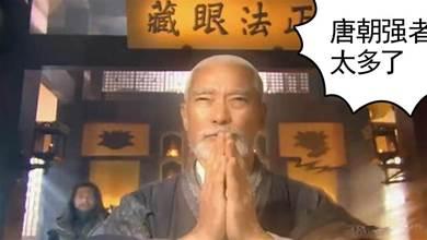 金庸為何不寫唐朝的故事?因強者太多,掃地僧在那時代排不進前五