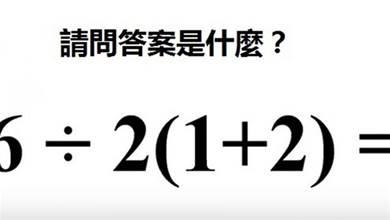 一道簡單算數題卻考倒大學生,專家邏輯解釋為何「兩種答案都合理」