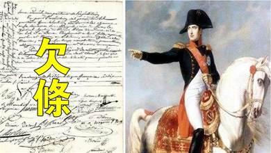 拿破崙也欠帳,瑞士一農民拿出拿破崙簽字的欠條,法國政府懵了