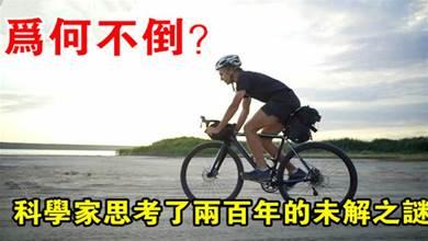 自行車騎起來為啥不倒?科學家想了200年,至今仍是未解之謎