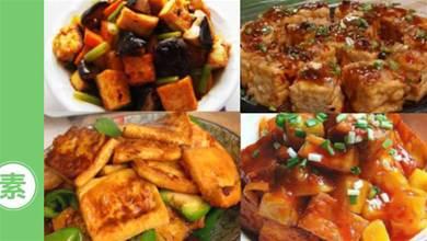 5種豆腐素食料理,天天不重樣,秒收啦