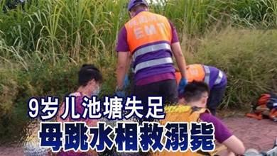 9歲兒池塘失足 母跳水相救溺斃 |