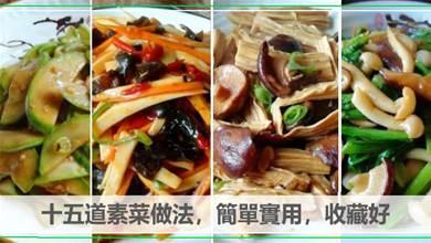 節日家宴,素菜不可缺少,這十五道素菜做法,簡單實用,收藏好