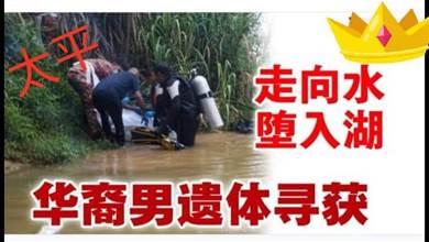 華裔男墜廢礦湖·消拯局尋獲遺體