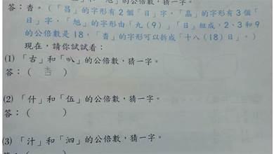 國文作業出現公倍數題,家長一看題目全暈了...答案到底是什麼?!