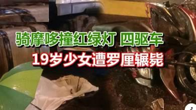 騎摩哆撞紅綠燈 四驅車  19歲少女遭羅厘輾斃