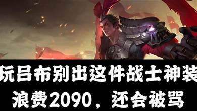 王者榮耀:玩呂布別出這件戰士神裝,浪費2090,還會被罵