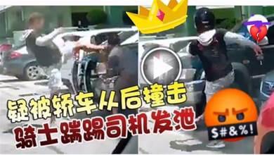 [眾憤] 懷疑摩托被轎車追尾 騎士踹踢安哥司機發洩 (內有視頻)