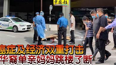 癌症及經濟雙重打擊 華裔單親媽媽跳樓了斷!