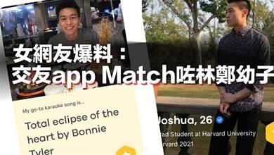 女網友爆料:交友app Match咗林鄭幼子