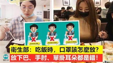 衛生部:吃飯時,口罩該怎麼放?放下巴、手肘、單掛耳朵都是錯!