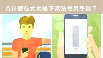「關於智慧手機的10個小知識」許多人都還不知道!