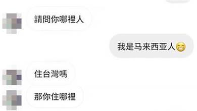 「台灣詐騙集團」 VS 「大馬老千」到底誰才是真正的騙子XD