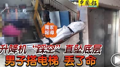 升降機「踩空」直墜底層 男子搭電梯 丟了命