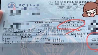嚇到退租!臺北女電費破3.5萬!沒開冷氣也耗2800度,台電發現有問題
