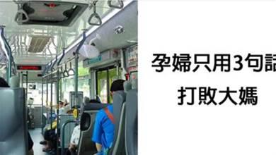 大媽搭公車嗆孕婦「不讓座太好命」她面帶微笑讓大媽閉嘴逃跑