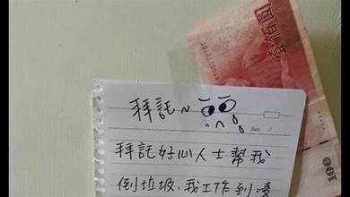 她在門口貼100元並附上紙條請好心人「幫倒垃圾」回家後,眼前的景象卻讓她傻眼!