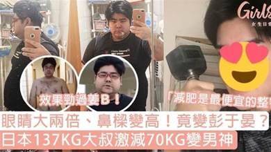 日本137KG大叔激減70KG變男神!瘦下來竟變彭于晏?眼睛大兩倍、鼻樑瞬間變高超狂!
