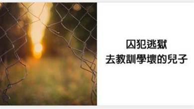 囚犯逃獄留紙條「有急事,15天後回來」獄警傻眼:已過17天