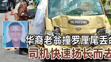 華裔老翁撞羅厘尾丟命 司機快速揚長而去