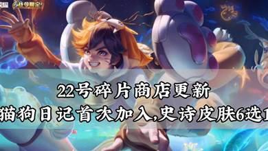 22號碎片商店更新,貓狗日記首次加入,史詩皮膚6選1