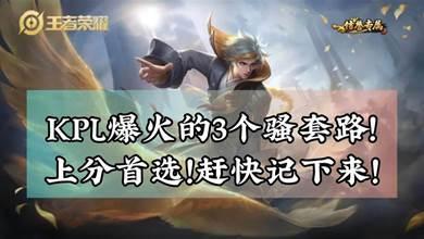 王者榮耀:KPL爆火的3個騷套路!上分首選!趕快記下來!