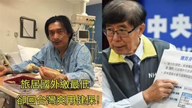 大快人心!「黃安」們吃鱉!陳時中:繳齊出國期間保費才能用健保!網友:早這麼做就對了