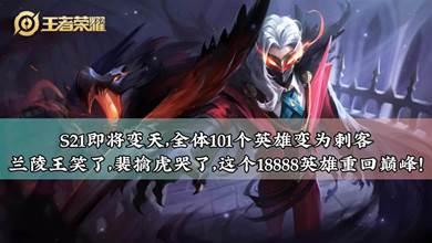 S21即將變天,全體101個英雄變為刺客,蘭陵王笑了,裴擒虎哭了,這個18888英雄重回巔峰!