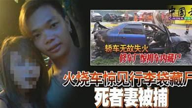 火燒車驚見行李袋藏屍 死者妻被捕