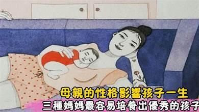 3種媽媽更能養出優秀孩子,有你嗎