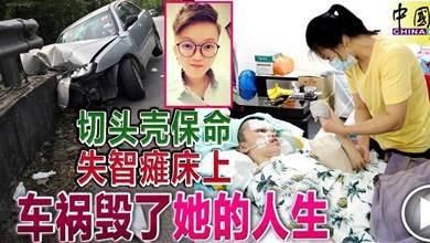 切頭殼保命 失智癱床上 車禍毀了她的人生