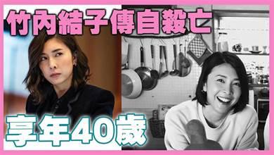 竹內結子傳自殺亡享年40歲 午餐女王溫暖笑容成絕響