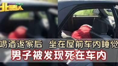 喝酒返家後 坐在屋前車內睡覺 男子被發現死在車內