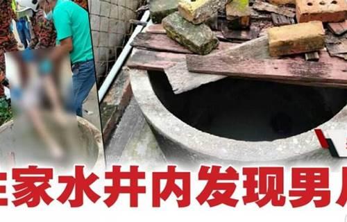 彭亨吉拉央新村住家水井發現男屍