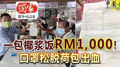 雪隆布CMCO◢ 一包椰漿飯 RM1,000! 口罩松脫荷包出血