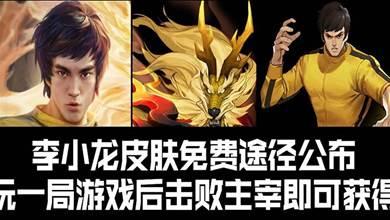 李小龍皮膚免費途徑公佈:玩一局遊戲後擊敗主宰即可獲得!
