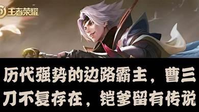 王者榮耀:歷代強勢的邊路霸主,曹三刀不復存在,鎧爹留有傳說!