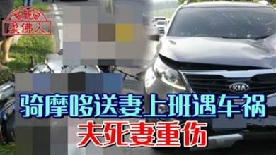 騎摩哆送妻上班遇車禍 夫死妻重傷