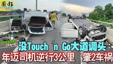 沒Touch 'n Go大道調頭 年邁司機逆行3公里 肇2車禍