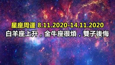 星座周運星座周運 8.11.2020-14.11.2020 白羊座上升,金牛座很煩,雙子後悔