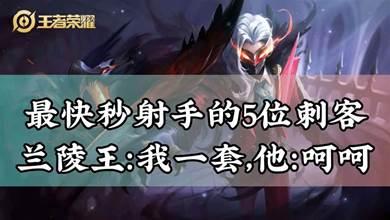 王者榮耀:最快秒射手的5位刺客,蘭陵王:我一套,他:呵呵