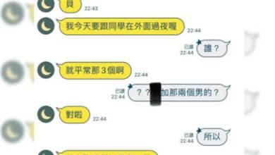 女友臨時傳訊告知要跟2男閨蜜過夜,隔天卻不讀不回訊息...網突破盲點:好綠啊!