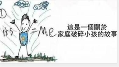 分開反而更幸福!9歲男孩畫出「爸媽離婚過程」 結尾「一家3口神轉折」網友噴淚:最棒的決定