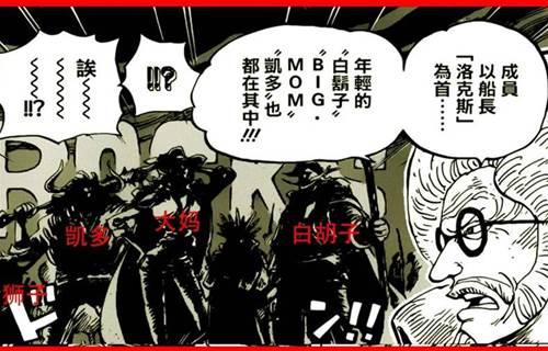 海賊王:黑鬍子是「洛克斯」兒子嗎?其實我更傾向於另一種可能
