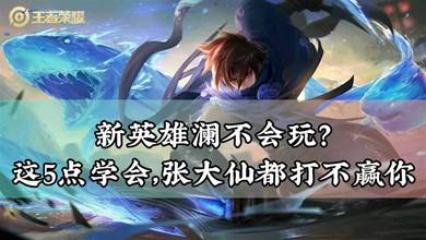 王者榮耀:新英雄瀾不會玩?這5點學會,張大仙都打不贏你