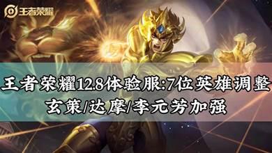 王者榮耀12.8體驗服:7位英雄調整,玄策/達摩/李元芳加強