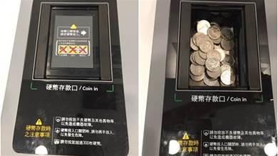 她在銀行見「零錢存款機」 行員曝真正用途:不是存錢
