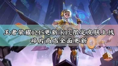 王者榮耀12.15更新:KPL限定皮膚上線,碎片商店全面更新